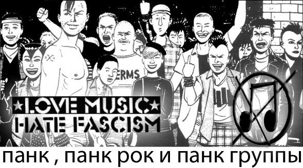 Панк, панк рок и панк группы